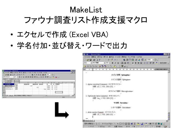 MakeList