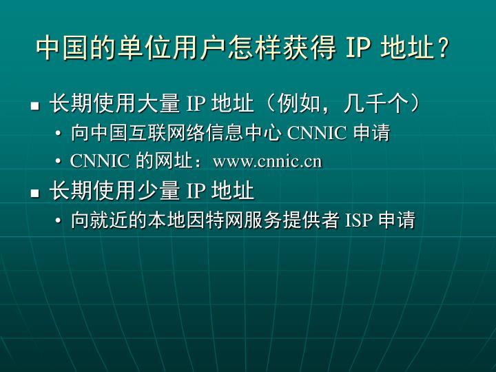 中国的单位用户怎样获得