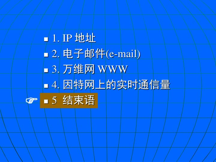 1. IP
