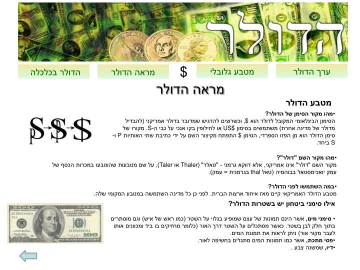 מראה הדולר