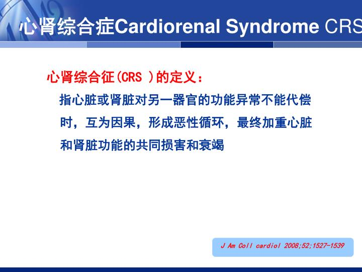 Cardiorenal syndrome crs