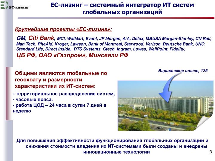 ЕС-лизинг – системный интегратор ИТ систем глобальных организаций