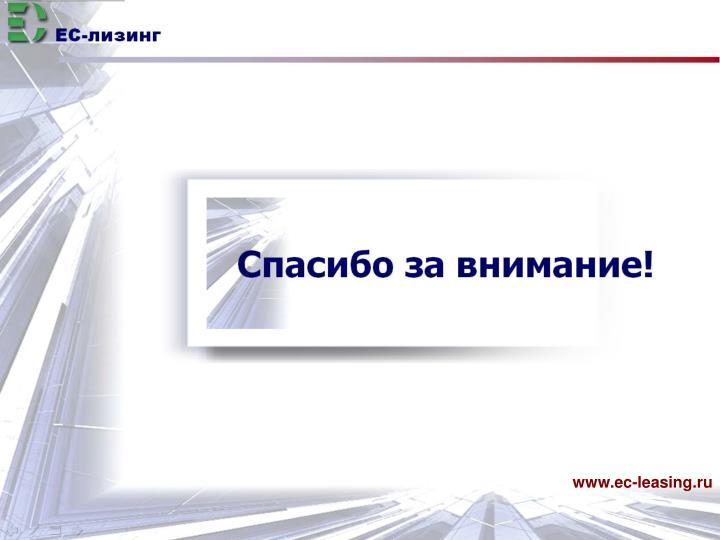 www.ec-leasing.ru