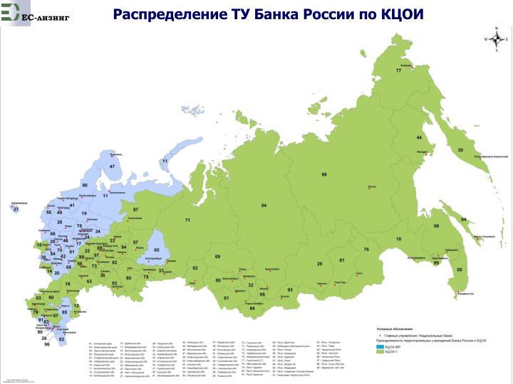 Распределение ТУ Банка России по КЦОИ