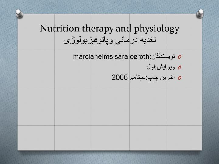 Nutrition therapy and physiology