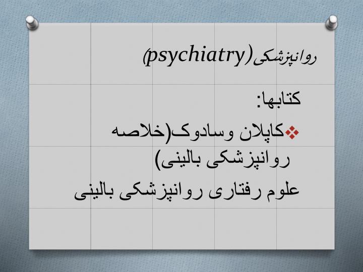 روانپزشکی