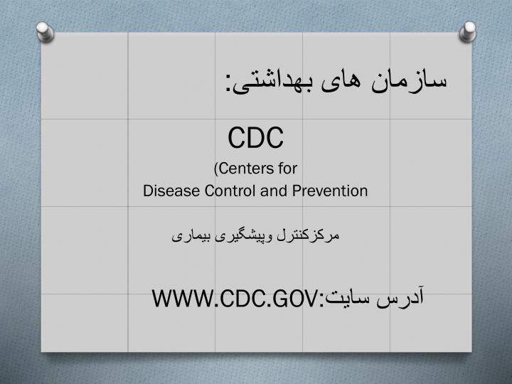 سازمان های بهداشتی: