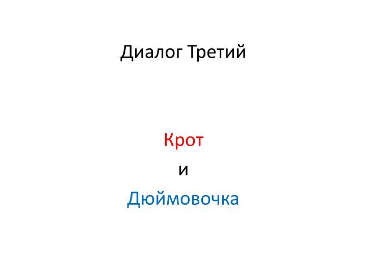 Диалог Третий