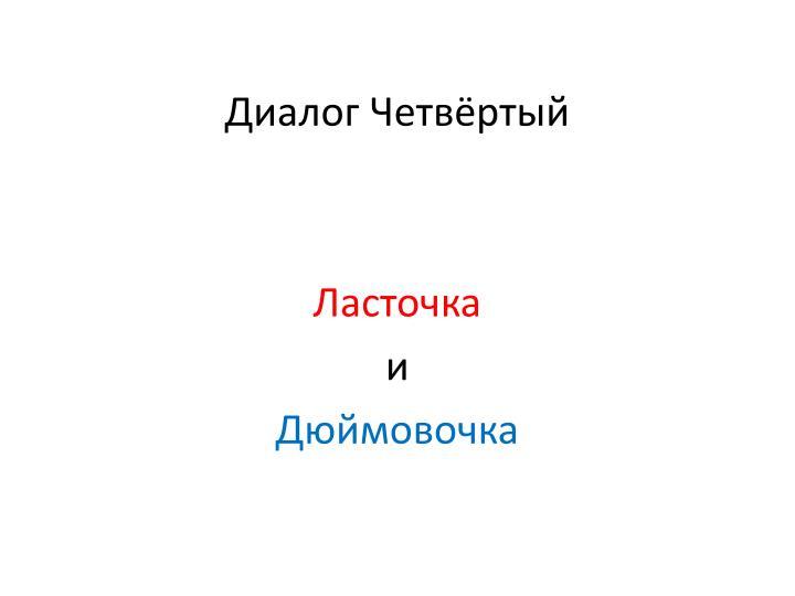 Диалог Четвёртый