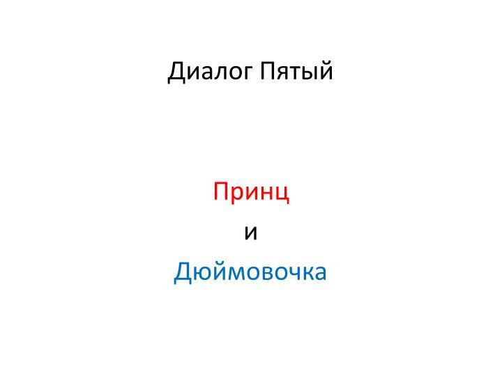 Диалог Пятый