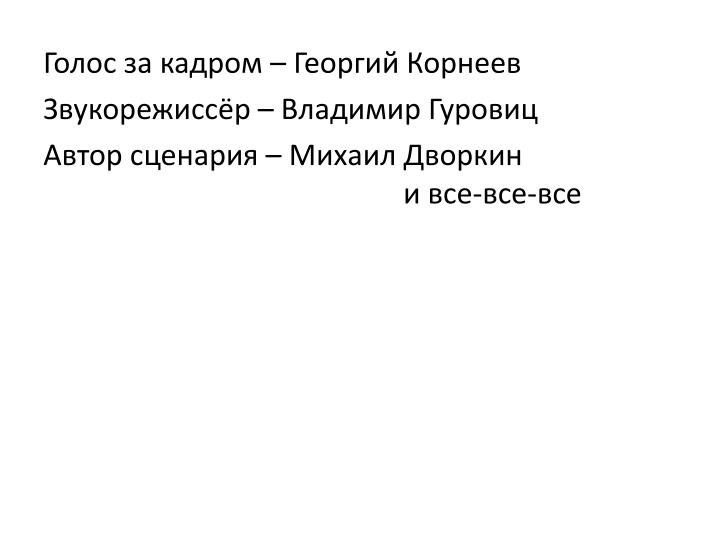 Голос за кадром – Георгий Корнеев