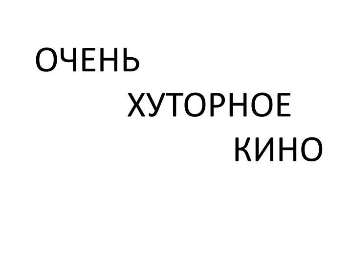 ОЧЕНЬ ХУТОРНОЕ КИНО