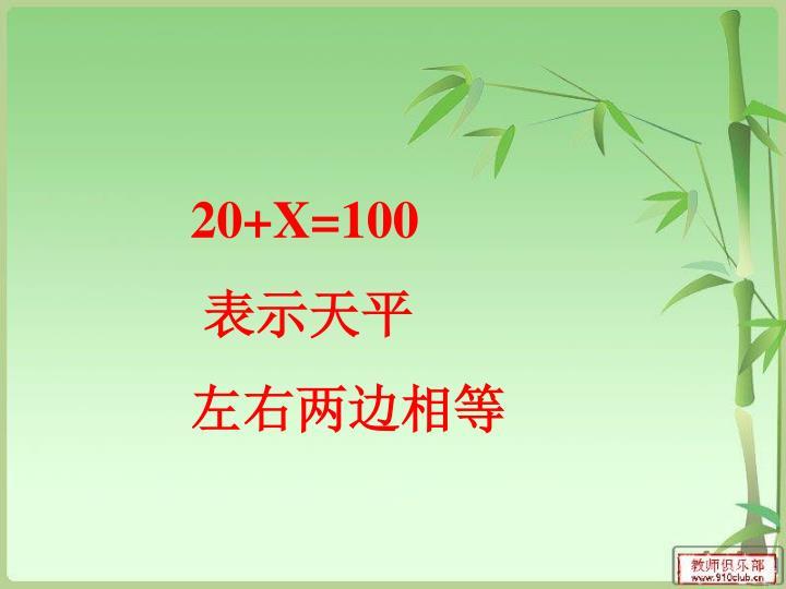 20+X=100
