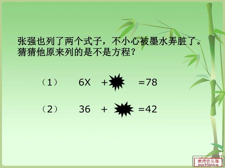 张强也列了两个式子,不小心被墨水弄脏了。猜猜他原来列的是不是方程?