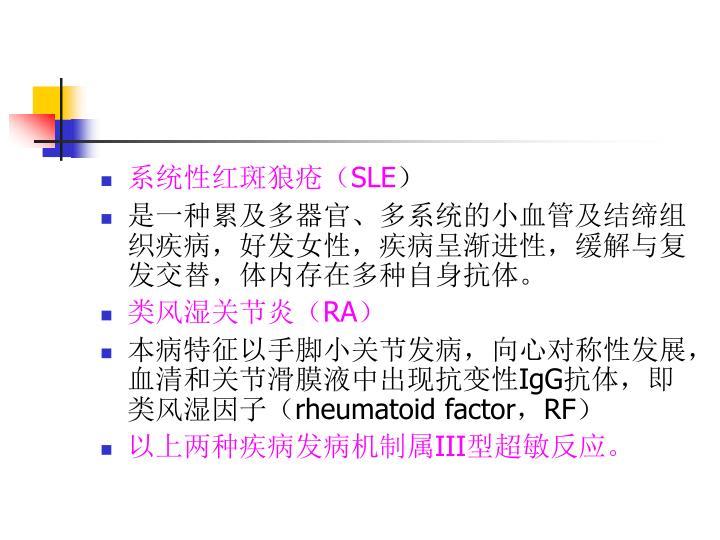 系统性红斑狼疮(