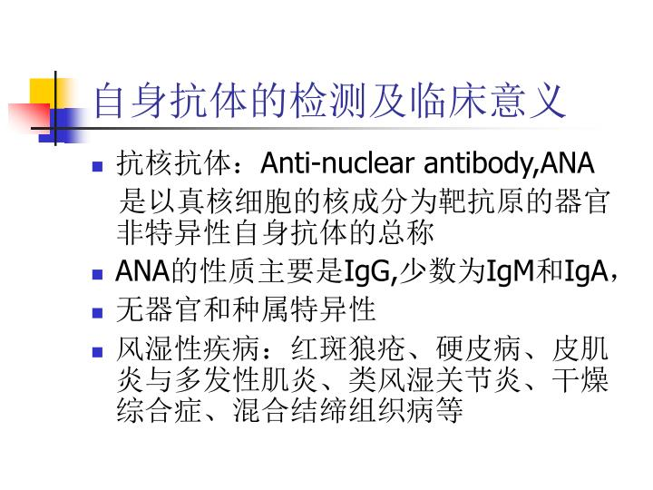 自身抗体的检测及临床意义