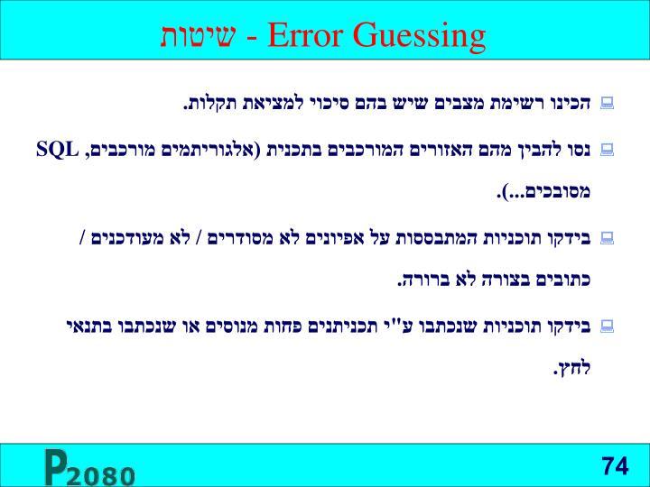 Error Guessing