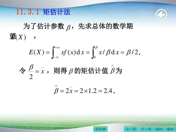 为了估计参数 ,先求总体的数学期望   ,