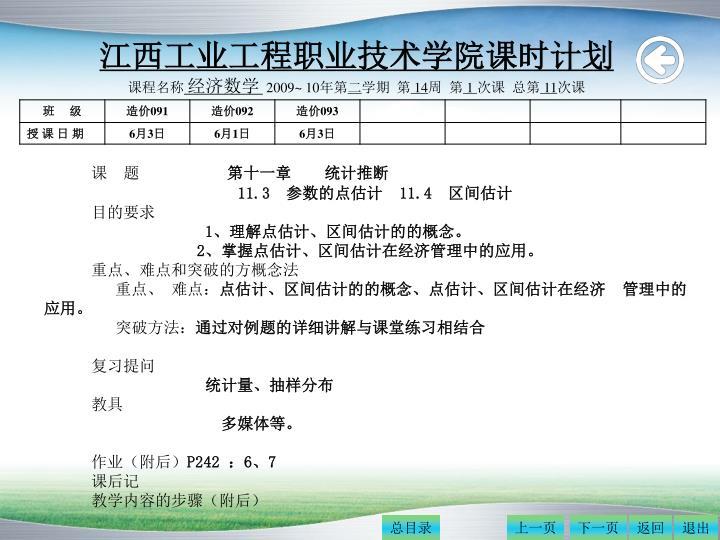 江西工业工程职业技术学院课时计划