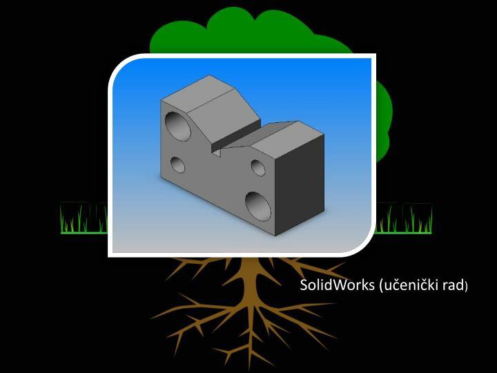 SolidWorks (učenički rad