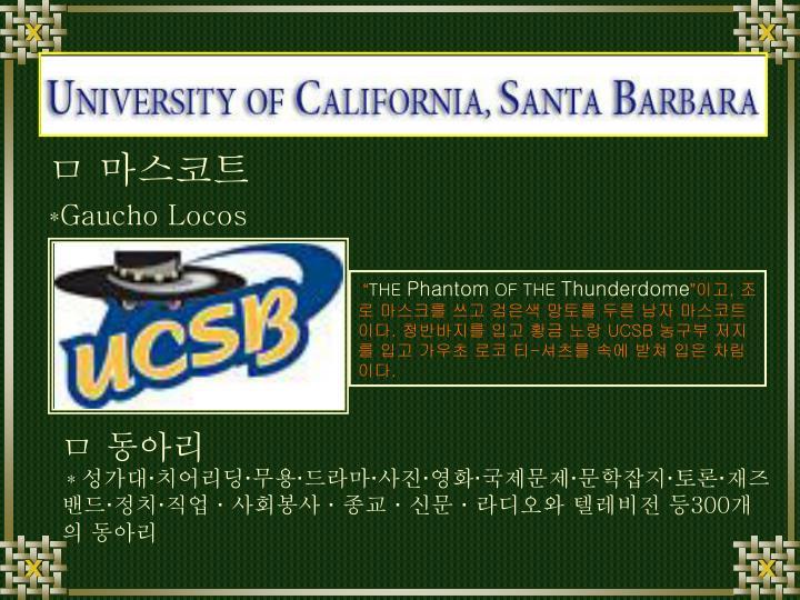 1.University of California, Santa Barbara