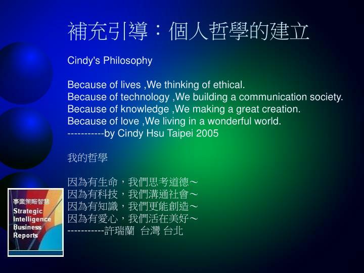 補充引導:個人哲學的建立