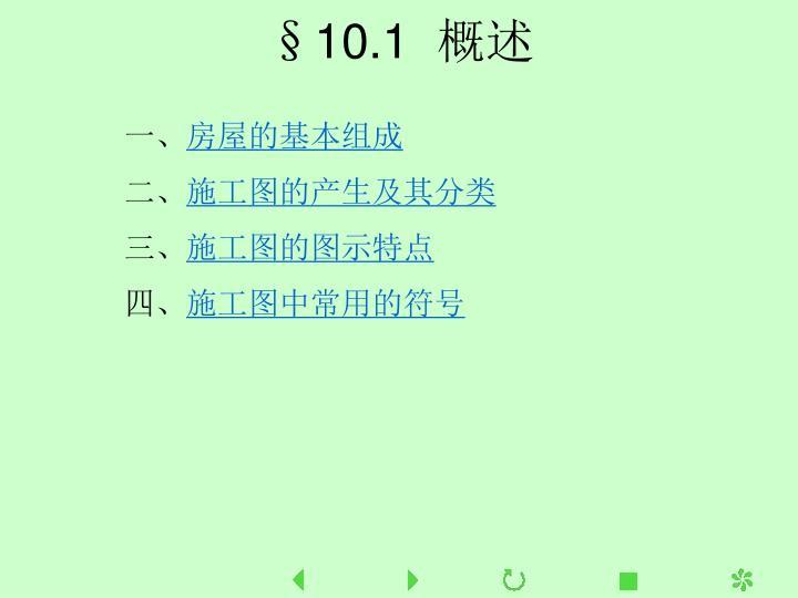 §10.1