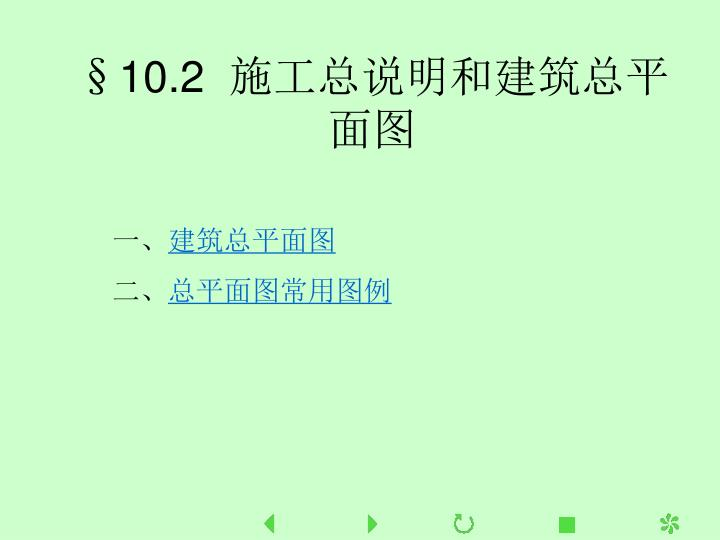 §10.2
