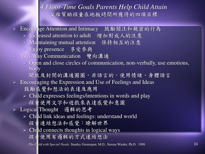 4 Floor-Time Goals Parents Help Child Attain