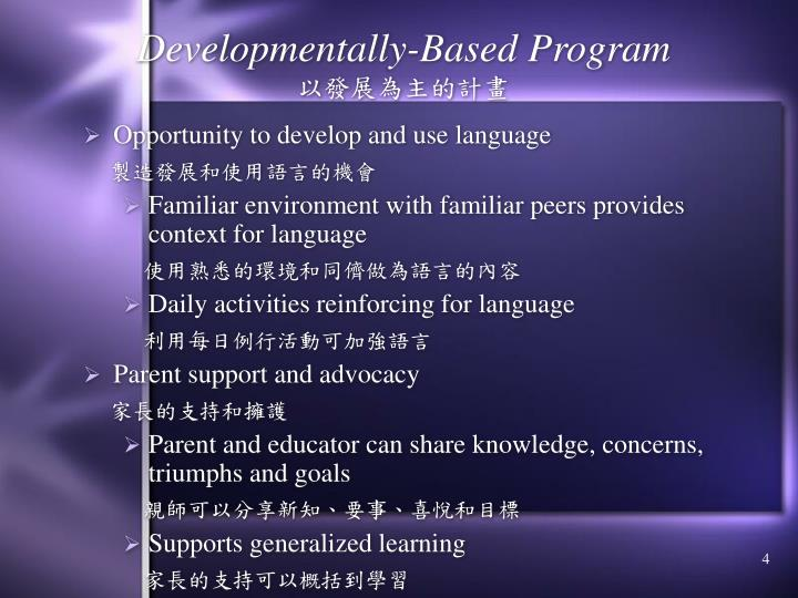 Developmentally-Based Program