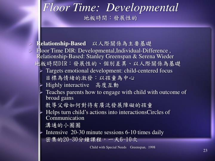 Floor Time:  Developmental