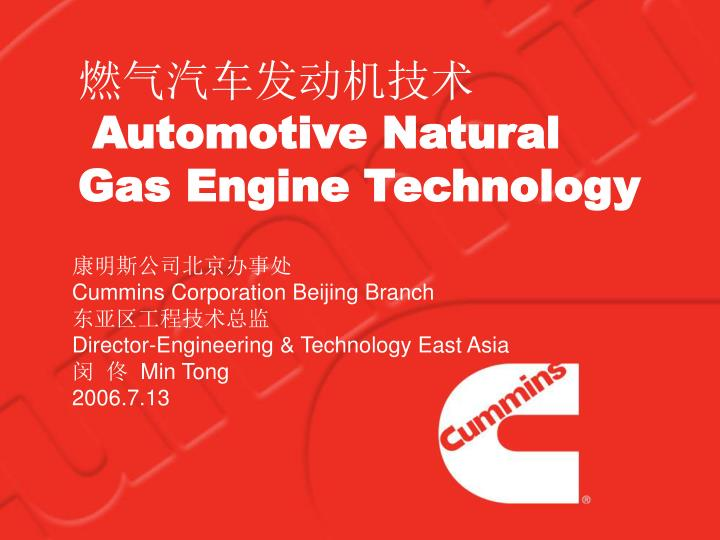 Automotive natural gas engine technology