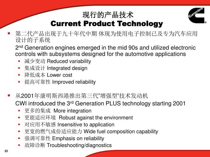 现行的产品技术