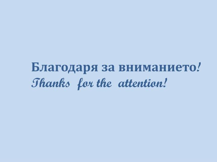 Благодаря за вниманието