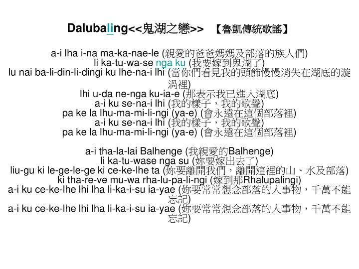 Daluba