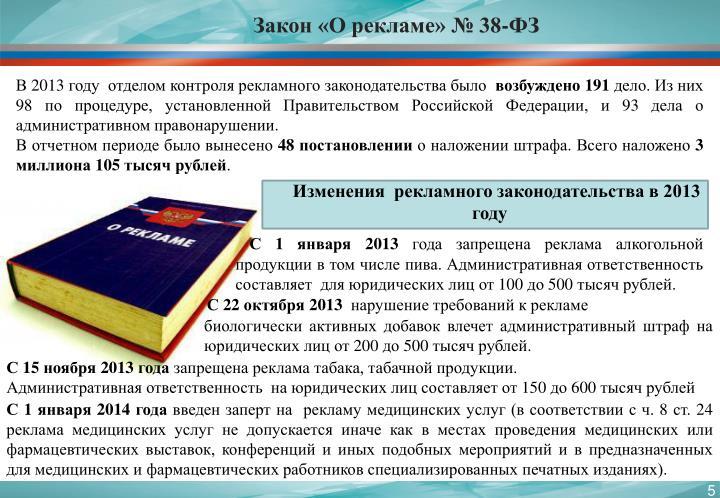 Закон «О рекламе» № 38-ФЗ