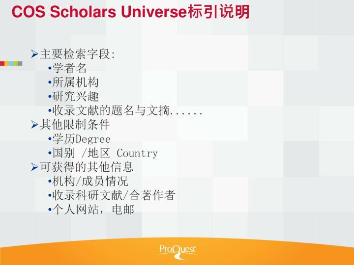 COS Scholars Universe