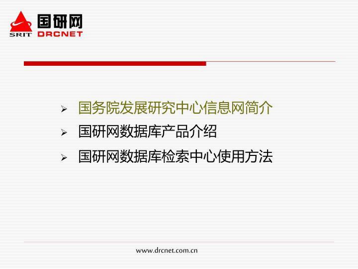 国务院发展研究中心信息网简介