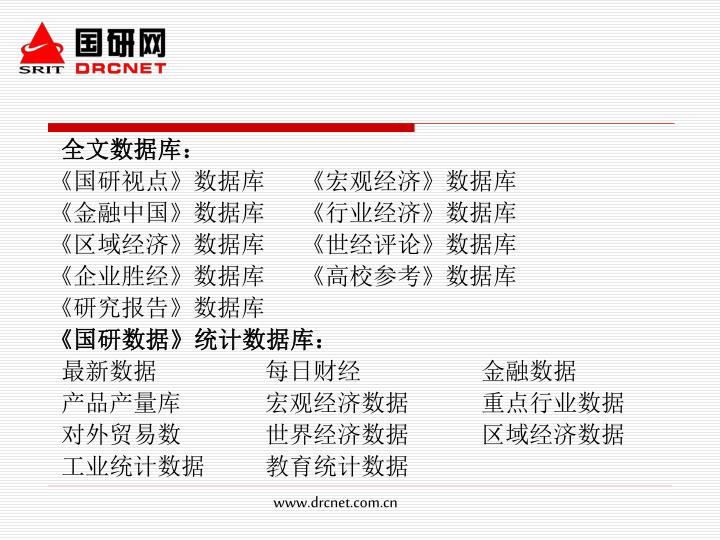 全文数据库: