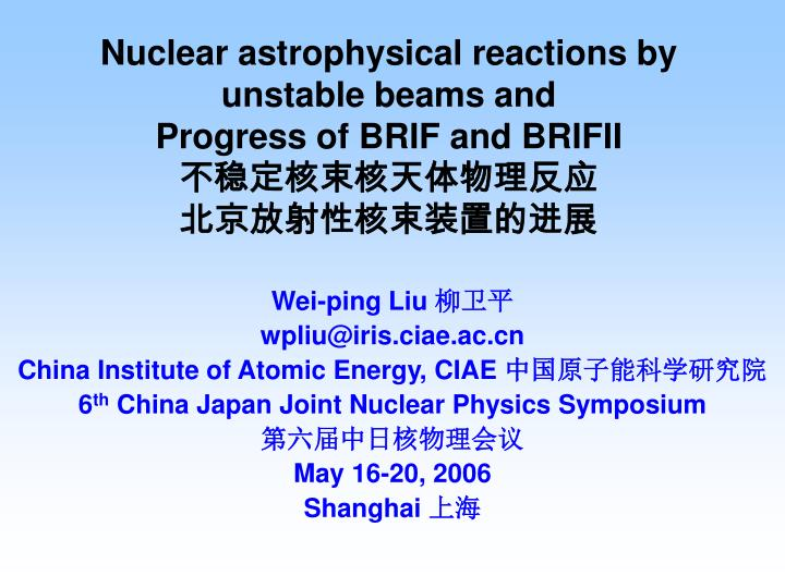 nuclear astrophysical reactions by unstable beams and progress of brif and brifii