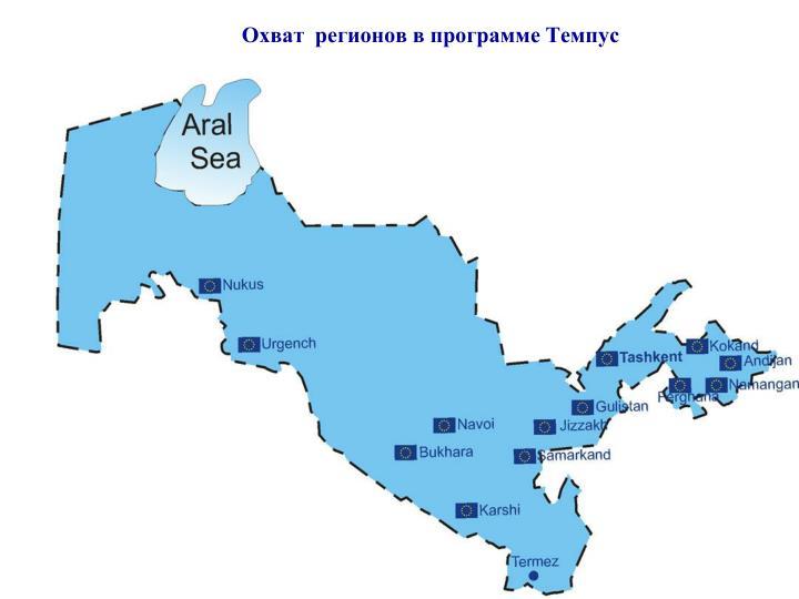 Охват  регионов в программе