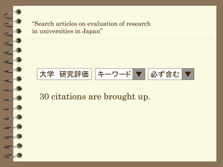 大学 研究評価