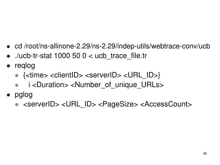 cd /root/ns-allinone-2.29/ns-2.29/indep-utils/webtrace-conv/ucb