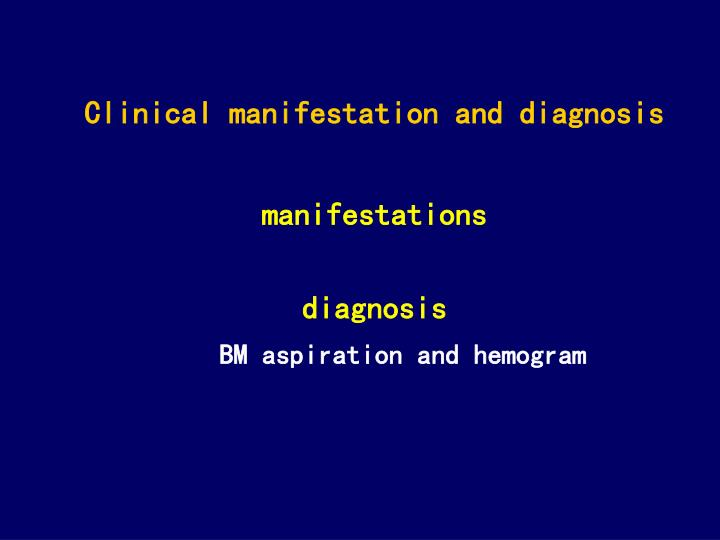 Clinical manifestation and diagnosis