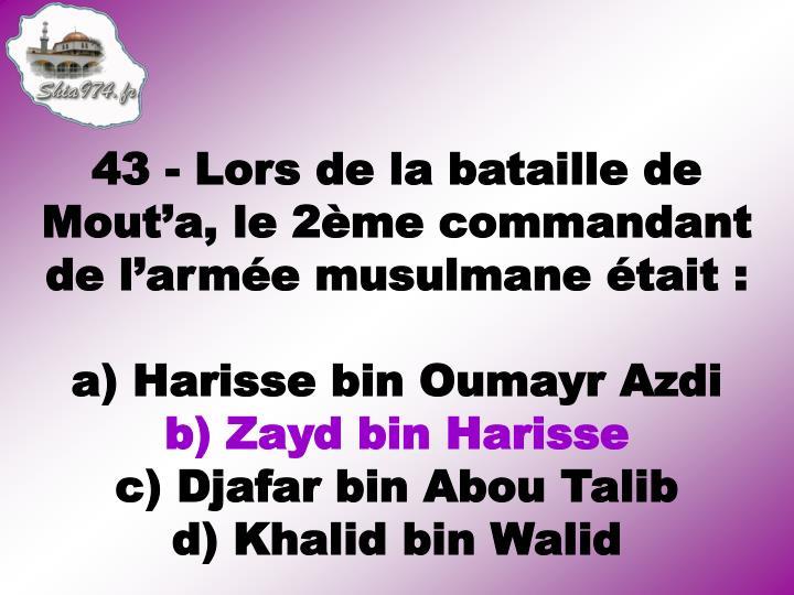 43 - Lors de la bataille de Mout'a, le 2ème commandant de l'armée musulmane était: