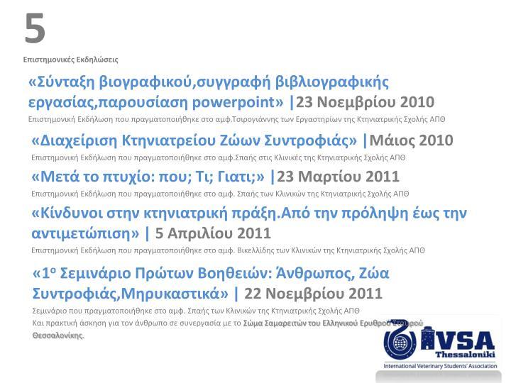 «Σύνταξη βιογραφικού,συγγραφή βιβλιογραφικής εργασίας,παρουσίαση