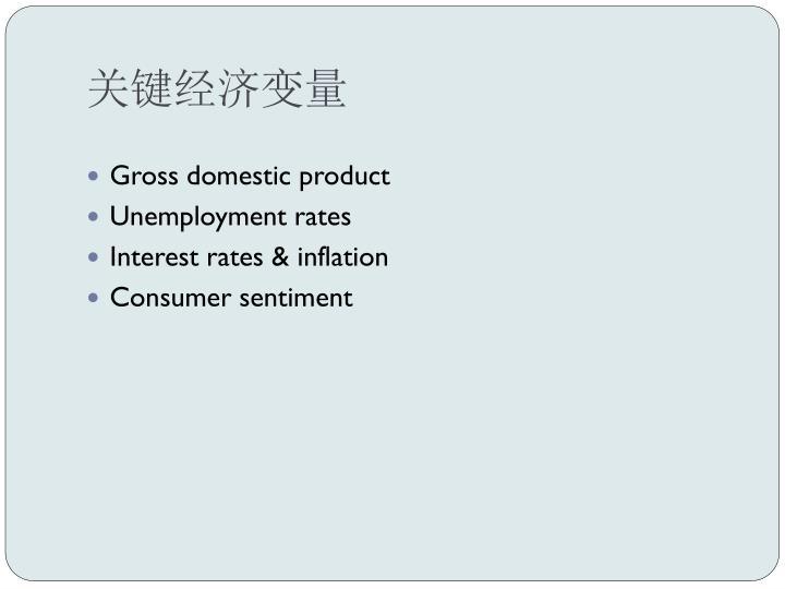关键经济变量