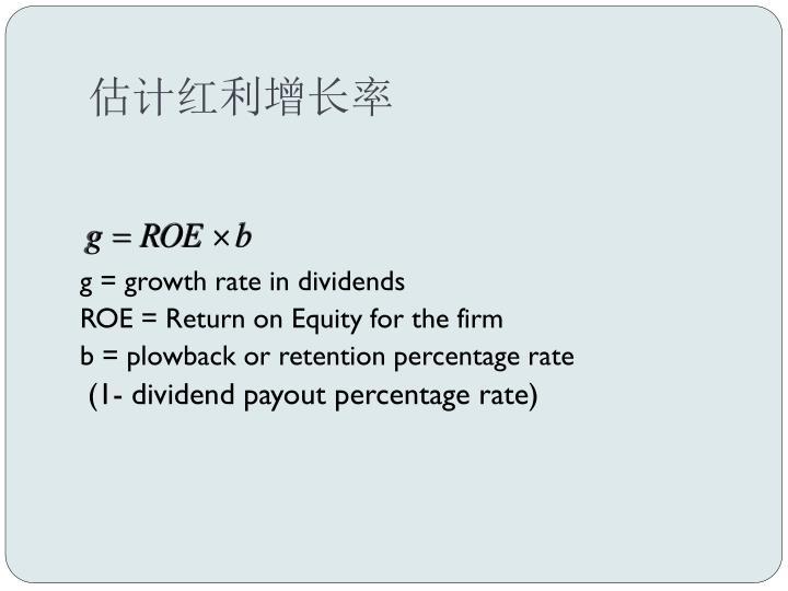 估计红利增长率
