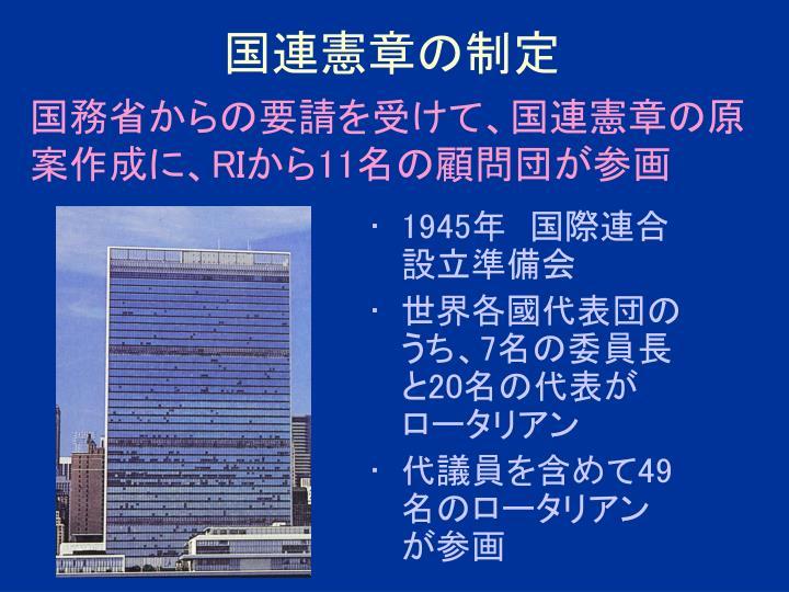 国連憲章の制定