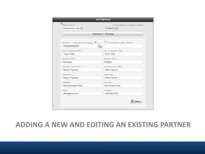 ADDING A NEW AND EDITING AN EXISTING PARTNER